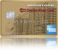 The Cheung Kong Card