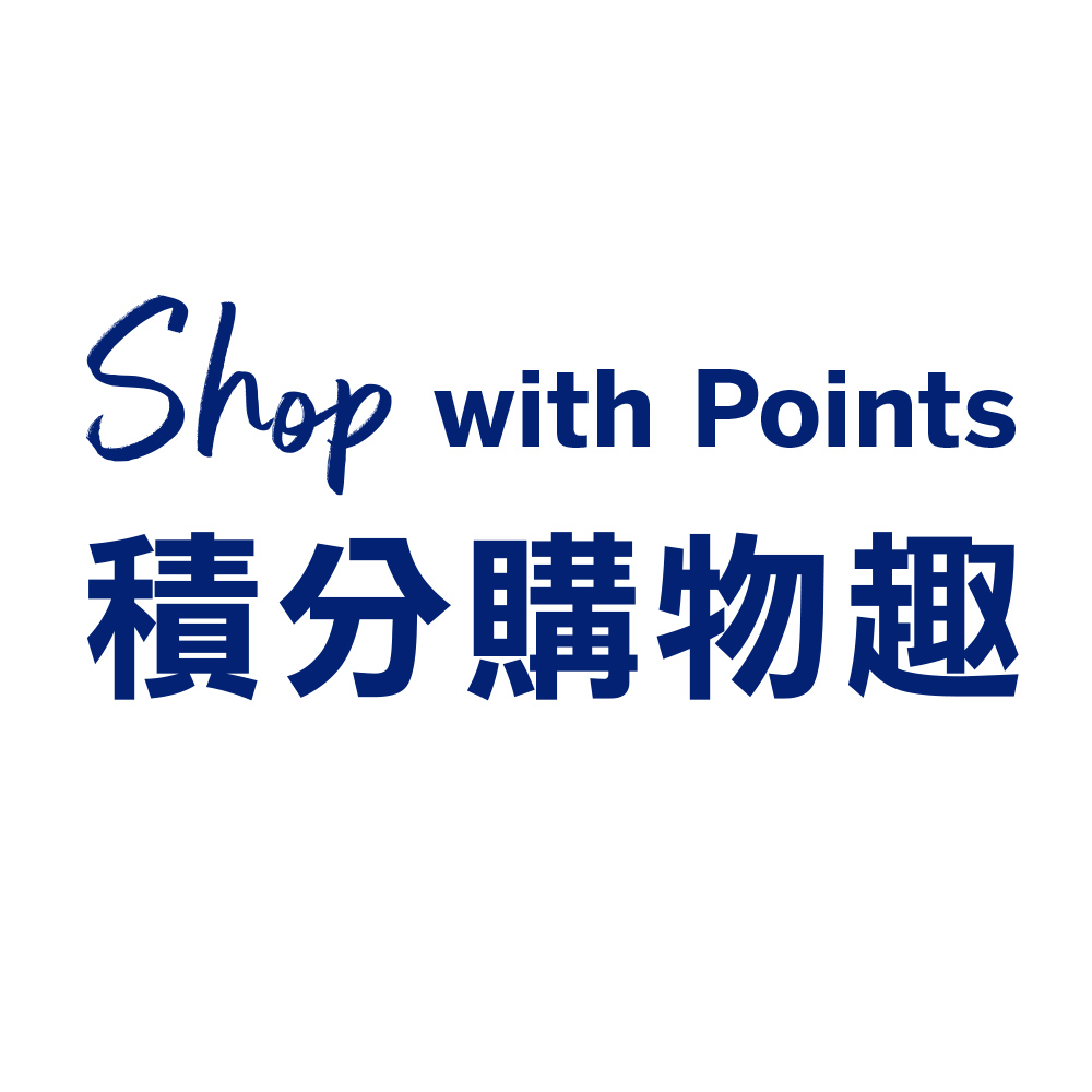 Shop with Points 積分購物趣